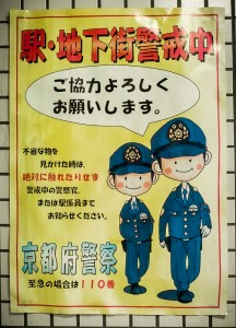 Don't worry, we are here to protect you - Japan sign