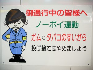 So sorry! - Japan Funny Signs