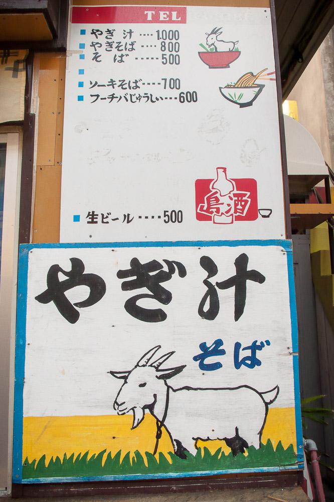 Goat soup