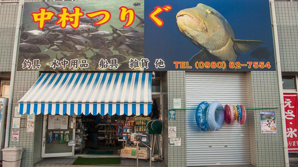Ishigaki fisherman store